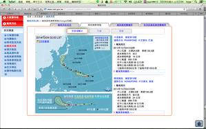 巴逢颱風路徑與大六壬預測吻合