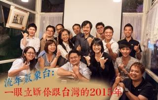 2013流年氣象台會後合影
