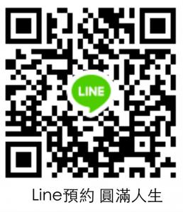 Line預約圓滿人生