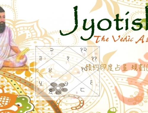 預約印度占星 十月底到十一月中的諮商